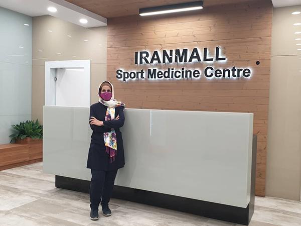 کاینیک پزشکی ورزشی ایران مال